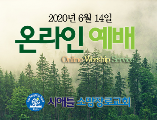 [2020-06-14] 온라인 주일 예배