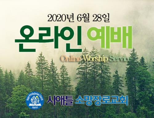 [2020-06-28] 온라인 주일 예배