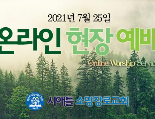 [2021-07-25] 온라인 주일 예배